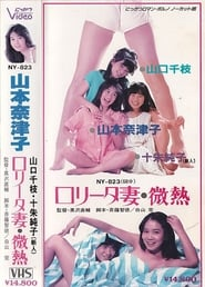 Lolita-zuma: Binetsu 1984