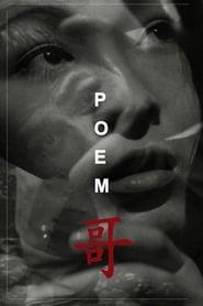 Poem (1972)