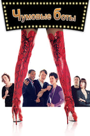 Poster Kinky Boots 2005