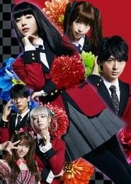 Kakegurui - Season 2 poster