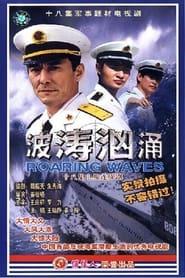 波涛汹涌 1999