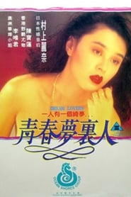 Dream Lovers 1994