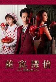 Gourmet Detective Goro Akechi poster
