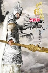 God of War Zhao Yun