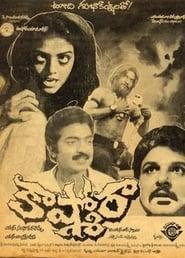 Kashmora 1986