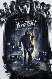 Jeeg Robot / Lo chiamavano Jeeg Robot (2015)