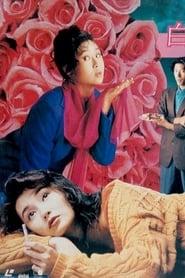 Rose (1992)