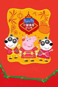 小猪佩奇过大年.Peppa Celebrates Chinese New Year.2019