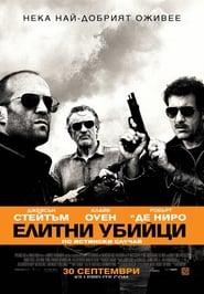 Елитни убийци (2011)