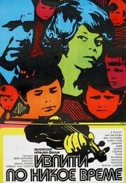 Изпити по никое време (1974)