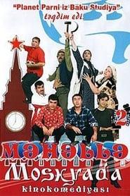 Məhəllə 2 - Moskvada 2004
