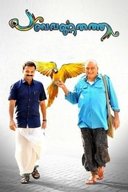 Panchavarnathatha (2018) DVD Malayalam Full Movie Watch Online Free