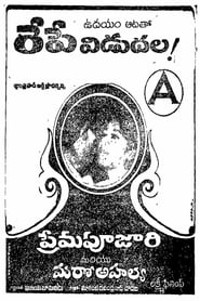 വിഷ്ണു വിജയം 1974