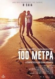 100 Meters / 100 Μέτρα