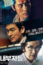내부자들 (2015)