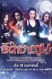مشاهدة مسلسل Thida Satan مترجم أون لاين بجودة عالية