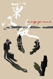 Poster Merry-Go-Round 2010