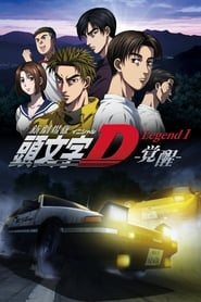 New Initial D the Movie – Legend 1: Awakening