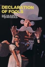 Declaration of Fools (1984)