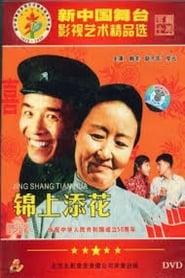 锦上添花 1962