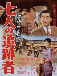 警視庁物語 七人の追跡者 1958