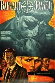 """Variant """"Zombi"""" (1985)"""