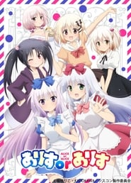 Alice Or Alice saison 01 episode 01