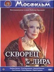 Affiche de Film Skvorets i Lira