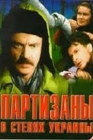 Партизаны в степях Украины