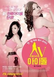 AV Idol 2012