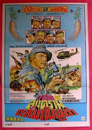 Watch Intrusion: Cambodia (1983)