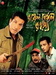রয়েল বেঙ্গল রহস্য (2011)