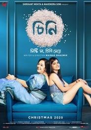 Cheeni (2020) Bengali