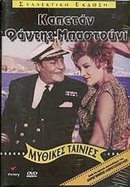 Affiche de Film Kapetan fandis bastouni