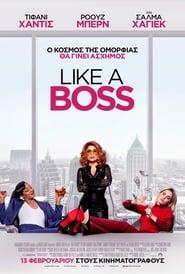 Like a Boss (2020) online ελληνικοί υπότιτλοι