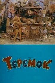 Теремок 1995