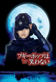 Boogiepop and Others movie
