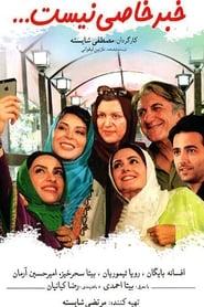 Khabar-e Khasi Nist 2016