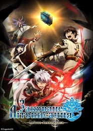 Assistir Chain Chronicle: Haecceitas no Hikari Online