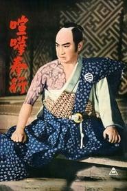 喧嘩奉行 1955