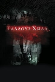 Gallows Hill / The Damned (2013)