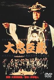 大忠臣蔵 1971