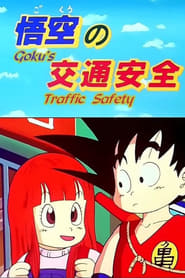 Dragon Ball: Goku's Traffic Safety