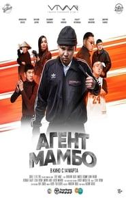Агент Мамбо (2019)
