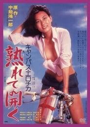 مشاهدة فيلم Kyanpasu erochika: urete hiraku 1976 مترجم أون لاين بجودة عالية