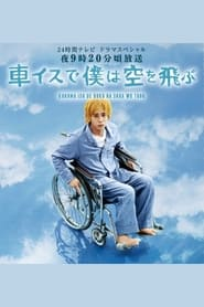 I Will Fly to the Sky on a Wheelchair