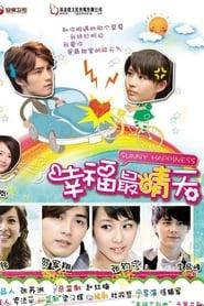 幸福最晴天 2011