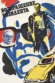 The Secret Agent's Return (1982)