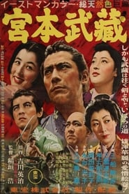 Poster Samurai I: Musashi Miyamoto 1954