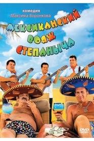 Мексиканский вояж Степаныча 2013